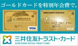 三井住友トラストカード申込み
